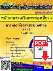 (ไฟล์ดาวโหลด) คู่มือเตรียมสอบ  พนักงานส่งเสริมการท่องเที่ยว 4 การท่องเที่ยวแห่งประเทศไทย (ททท.) ใหม่ปี 2562