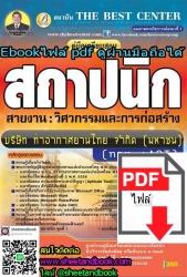 (ไฟล์ดาวโหลด) คู่มือเตรียมสอบ  สถาปนิกสายงาน : วิศวกรรมและการก่อสร้าง บริษัท ท่าอากาศยานไทย จำกัด (มหาชน) AOT
