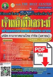 (ไฟล์ดาวโหลด) คู่มือเตรียมสอบ  เจ้าหน้าที่วิเคราะห์ฝ่ายแผนงานและงบประมาณ บริษัท ท่าอากาศยานไทย จำกัด (มหาชน) AOT