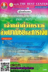คู่มือเตรียมสอบ เจ้าหน้าที่วิเคราะห์ส่วนพาณิชย์และการเงิน บริษัทท่าอากาศยานไทย จำกัด (มหาชน) AOT