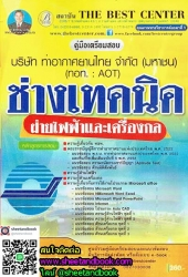 คู่มือเตรียมสอบ ช่างเทคนิคฝ่ายไฟฟ้าและเครื่องกล บริษัทท่าอากาศยานไทย จำกัด (มหาชน) AOT