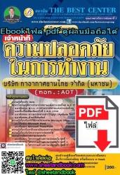(ไฟล์ดาวโหลด) คู่มือเตรียมสอบ  เจ้าหน้าที่ความปลอดภัยในการทำงาน บริษัท ท่าอากาศยานไทย จำกัด (มหาชน) AOT