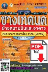 (ไฟล์ดาวโหลด) คู่มือเตรียมสอบ ช่างเทคนิค ฝ่ายสนามบินและอาคาร บริษัท ท่าอากาศยานไทย จำกัด (มหาชน) AOT