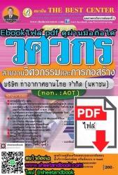 (ไฟล์ดาวโหลด) คู่มือเตรียมสอบ วิศวกร สายงานวิศวกรรมและการก่อสร้าง บริษัท ท่าอากาศยานไทย จำกัด (มหาชน) AOT
