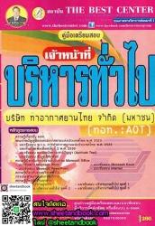 คู่มือเตรียมสอบ เจ้าหน้าที่บริหารทั่วไป บริษัท ท่าอากาศยานไทย จำกัด (มหาชน) AOT