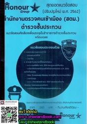 สุดยอดแนวข้อสอบ ตำรวจชั้นประทวน  สำนักงานตรวจคนเข้าเมือง (สตม.) ปรับปรุงใหม่ 2562