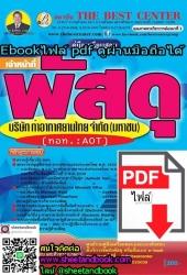 (ไฟล์ดาวโหลด) คู่มือเตรียมสอบ  เจ้าหน้าที่พัสดุ  บริษัท ท่าอากาศยานไทย จำกัด (มหาชน) AOT