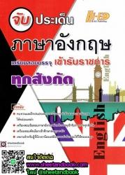 จับประเด็น ภาษาอังกฤษ เตรียมสอบบรรจุเข้ารับราชการ ทุกสังกัด