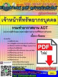 (ไฟล์ดาวโหลด) คู่มือเตรียมสอบ เจ้าหน้าที่ทรัพยากรบุคคล บริษัท ท่าอากาศยานไทย จำกัด (มหาชน) AOT