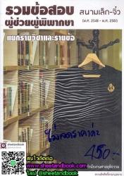 รวมข้อสอบผู้ช่วยผู้พิพากษา สนามเล็ก-จิ๋ว (พ.ศ. 2548-2561) แยกรายวิชาและรายข้อ