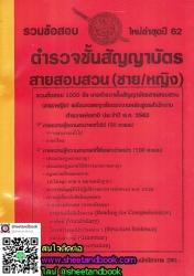 รวมข้อสอบ 1000 ข้อ ตำรวจชั้นสัญญาบัตร สายสอบสวน (ชาย/หญิง)