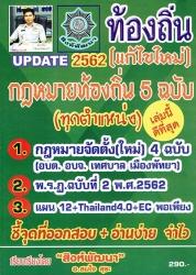 กฎหมายท้องถิ่น 5 ฉบับ (ทุกตำแหน่ง) ท้องถิ่น Update2562