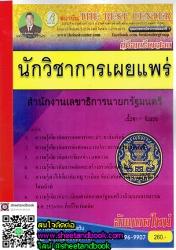 คู่มือเตรียมสอบ นักวิชาการแผยแพร่ สำนักงานเลขาธิการนายกรัฐมนตรี