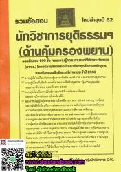 รวมข้อสอบ 600 ข้อ นักวิชาการยุติธรรมฯ (ด้านคุ้มครองพยาน) กรมคุ้มครองสิทธิทและเสรีภาพ ประจำปี 2562
