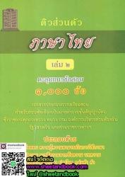 ติวส่วนตัว ภาษาไทย ตะลุยแนวข้อสอบ 1000ข้อ เล่ม 2