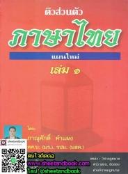 ติวส่วนตัว ภาษาไทย แผนใหม่ เล่ม 1