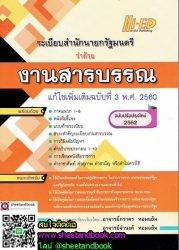 ระเบียบสำนักนายกรัฐมนตรี ว่าด้วยงานสารบรรณ แก้ไขเพิ่มเติมฉบับที่ 3 พ.ศ. 2560 ฉบับปรับปรุงใหม่ 2562