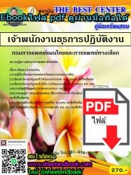 (ไฟล์ดาวโหลด) คู่มือเตรียมสอบ เจ้าพนักงานธุรการปฏิบัติงาน กรมการแพทย์แผนไทยและการแพทย์ทางเลือก