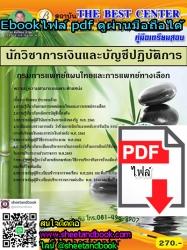 (ไฟล์ดาวโหลด) คู่มือเตรียมสอบ นักวิชาการเงินและบัญชีปฏิบัติการ กรมการแพทย์แผนไทยและการแพทย์ทางเลือก