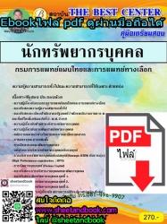 (ไฟล์ดาวโหลด) คู่มือเตรียมสอบ นักทรัพยากรบุคคล กรมการแพทย์แผนไทยและการแพทย์ทางเลือก