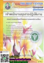 คู่มือเตรียมสอบ เจ้าพนักงานธุรการปฏิบัติงาน กรมการแพทย์แผนไทยและการแพทย์ทางเลือก