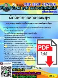 (ไฟล์ดาวโหลด) คู่มือเตรียมสอบ นักวิชาการสาธารณสุข กรมการแพทย์แผนไทยและการแพทย์ทางเลือก