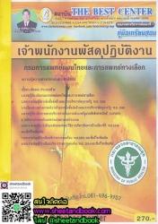 คู่มือเตรียมสอบ เจ้าพนักงานพัสดุปฏิบัติงาน กรมการแพทย์แผนไทยและการแพทย์ทางเลือก