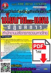 (ไฟล์ดาวโหลด) คู่มือเตรียมสอบ นักวิเคราะห์นโยบายแะลแผน ปฏิบัติการ สำนักงานปลัดกระทรวงมหาดไทย