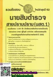 รวมข้อสอบ 1100 ข้อ นักเรียนนายสิบตำรวจสายป้องกันและปราบปราม (ชาย) วุฒิ ม.6/ปวช. พร้อมเฉลยทุกข้อ ปี 2562