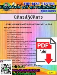 (ไฟล์ดาวโหลด) คู่มือเตรียมสอบ นิติกรปฏิบัติการ กรมการแพทย์แผนไทยและการแพทย์ทางเลือก