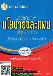 คู่มือเตรียมสอบ นักวิเคราะห์นโยบายและแผน ปฏิบัติการ สำนักงานปลัดกระทรวงมหาดไทย