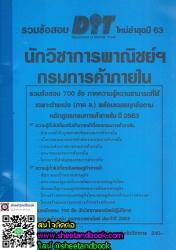 รวมข้อสอบ 700 ข้อ นักวิชาการพาณิชย์ฯกรมการค้าภายใน พร้อมเฉลยทุกข้อ ปี 2563