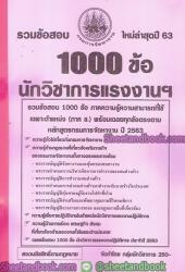 รวมข้อสอบ 1000 ข้อ นักวิชาการแรงงานฯ กรมการจัดหางาน ปี 2563