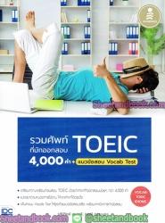 รวมศัพท์ ที่มักออกสอบ TOEIC 4000 คำ+แนวข้อสอบ Vocab Test