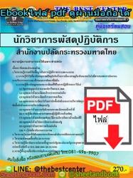 (ไฟล์ดาวโหลด) คู่มือสอบ แนวข้อสอบ นักวิชาการพัสดุปฏิบัติการ สำนักงานปลัดกระทรวงมหาดไทย