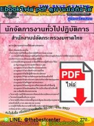 (ไฟล์ดาวโหลด) คู่มือสอบ แนวข้อสอบ นักจัดการงานทั่วไปปฏิบัติการ สำนักงานปลัดกระทรวงมหาดไทย