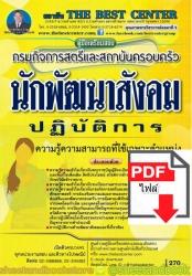 (ไฟล์ดาวโหลด) คู่มือแนวข้อสอบ นักพัฒนาสังคม ปฏิบัติการ กรมกิจการสตรีและสถาบันครอบครัว ปี 2563