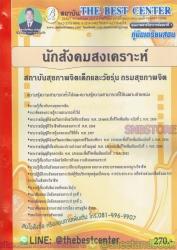 คู่มือแนวข้อสอบ นักสังคมสงเคราะห์ สถาบันสุขภาพจิตเด็กและวัยรุ่น กรมสุขภาพจิต ปี 2563
