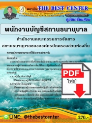 (ไฟล์ดาวโหลด) คู่มือแนวข้อสอบ พนักงานบัญชีสถานธนานุบาล สำนักงานคณะกรรมการจัดการ สถานธนานุบาลขององค์กรปกครองส่วนท้องถิ่น ปี 2563