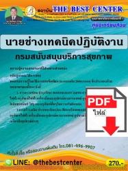 (ไฟล์ดาวโหลด) คู่มือแนวข้อสอบ นายช่างเทคนิคปฏิบัติงาน กรมสนับสนุนบริการสุขภาพ PKE1834
