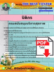 (ไฟล์ดาวโหลด) คู่มือแนวข้อสอบ นิติกร กรมสนับสนุนบริการสุขภาพ