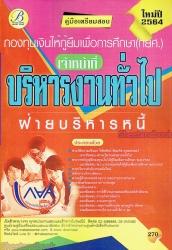 คู่มือเตรียมสอบ เจ้าหน้าที่บริหารงานทั่วไป (ฝ่ายบริหารหนี้) กองทุนเงินให้กู้ยืมเพื่อการศึกษา (กยศ.) ปี 64