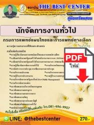 (ไฟล์ดาวโหลด) คู่มือแนวข้อสอบ นักจัดการงานทั่วไป กรมการแพทย์แผนไทยและการแพทย์ทางเลือก  ปี 64