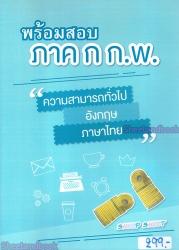 พร้อมสอบ ภาค ก ก.พ. ความสามารถทั่วไป อังกฤษ ภาษาไทย ปี 64