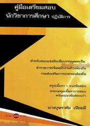 หนังสือเตรียมสอบ นักวิชาการศึกษาปฏิบัติการ ข้าราชการหรือพนักงาน กรมส่งเสริมการปกครองท้องถิ่น