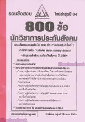 รวมแนวข้อสอบ 800 ข้อ นักวิชาการประกันสังคม สำนักงานประกันสังคม ใหม่ล่าสุด ปี 64