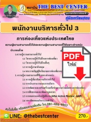 (ไฟล์ดาวโหลด) คู่มือเตรียมสอบ พนักงานบริหารทั่วไป 3 การท่องเที่ยวแห่งประเทศไทย