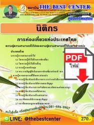 (ไฟล์ดาวโหลด) คู่มือเตรียมสอบ นิติกร การท่องเที่ยวแห่งประเทศไทย