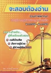 หนังสือจะสอบต้องอ่าน รวมคำพิพากษา ศาลฎีกากฎหมายอาญาน่าสนใจ พ.ศ.2558-พ.ศ.2563