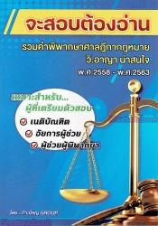 หนังสือจะสอบต้องอ่าน รวมคำพิพากษา ศาลฎีกากฎหมาย วิ.อาญาน่าสนใจ พ.ศ.2558-พ.ศ.2563